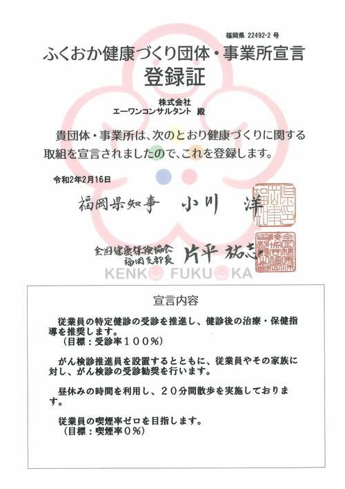 福岡健康づくり団体宣言