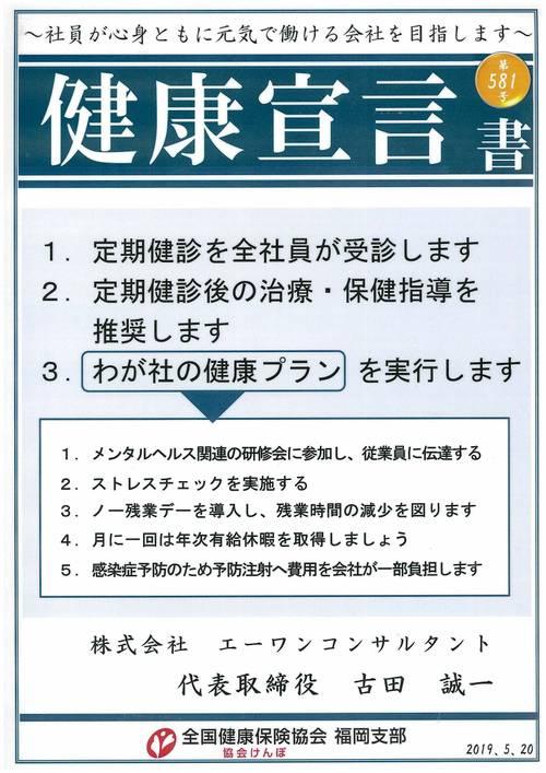 健康宣言書(第581号)